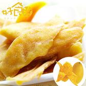厚切金煌芒果水果乾(120g)-超濃郁芒果甜香
