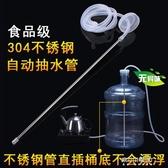 換水器-茶具自動上水管不銹鋼吸水管茶道桶裝水抽水管茶道配件硅膠進水管 東川崎町