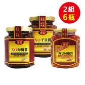 【中元╳中秋限定】 徠記XO辣椒醬+海鮮醬+干貝醬(2組共六瓶)