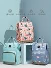 媽咪包新款時尚母嬰媽媽包手提輕便大容量外出單雙肩背包