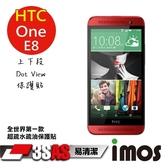 TWMSP★按讚送好禮★iMOS 宏達電 HTC One E8 3SAS 防潑水 防指紋 疏油疏水 上下段Dot View保護貼
