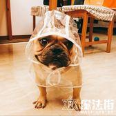 狗狗雨衣寵物雨披小型中型犬防水衣服 魔法街
