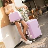 行李箱 時尚子母硬箱萬向輪密碼旅行箱行李箱拉桿箱男女拉箱 莫妮卡小屋 YXS