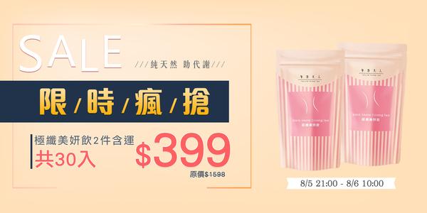 時時樂限定 午茶夫人 極纖美妍飲 15入/袋 X2(含運)
