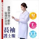 袖口鬆緊式長袖護士服(M.L.XL)美容乙丙級考試指定專用制服.醫美[53750]