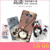 【萌萌噠】LG G6 H870  彩繪磨砂手機殼 PC硬殼 卡通塗鴉 超薄防指紋 保護套 手機套