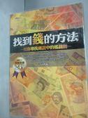 【書寶二手書T1/投資_IKG】找到錢的方法;幫你尋找傳說中的搖錢樹_原價249_千高原