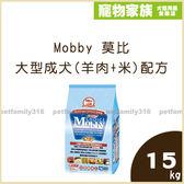 寵物家族*-Mobby 莫比 大型成犬(羊肉+米)配方(L) 15kg