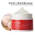CYLAB 甜菜根三重玻尿酸保濕凍膜 250g 台灣製造MIT 深層補水 嫩膚