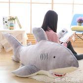 鯊魚毛絨玩具公仔白鯊布娃娃抱枕男生睡覺生日禮物玩偶男女友 潔思米 IGO