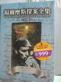 【書寶二手書T2/一般小說_YJN】福爾摩斯探案全集(4本合售)_柯南道爾