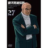 動漫 - 銀河英雄傳說-27 DVD