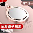 買二送一 電鍍鏡子 多功能懶人支架 指環支架 360度旋轉 粘貼式指環 車載支架 磁吸式車載引磁片