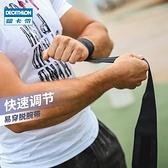 健身護腕男防扭傷手腕運動加長防護手套助力帶臥推CRO【凱斯盾】