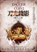 (二手書)刀光錢影(2):國王之血