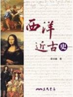 二手書博民逛書店 《西洋近古史》 R2Y ISBN:9571441260│吳圳義