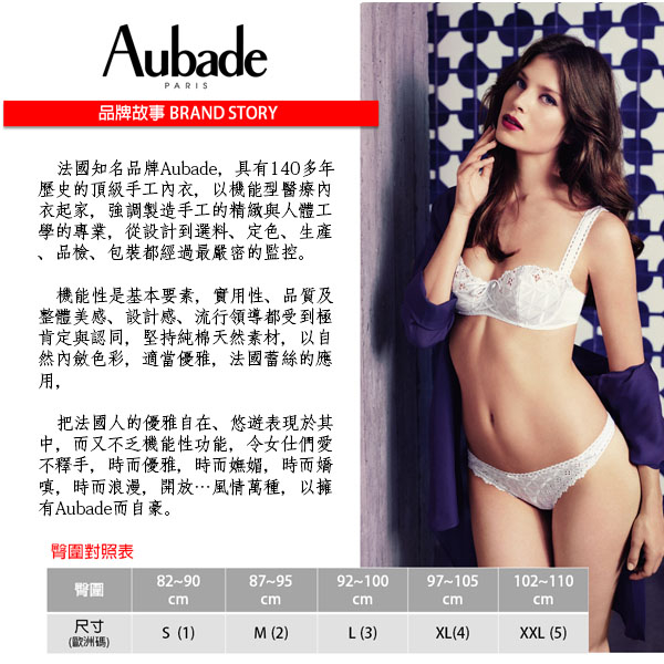 Aubade貝爾75B.E蕾絲3/4罩內衣(宮廷黑)HC