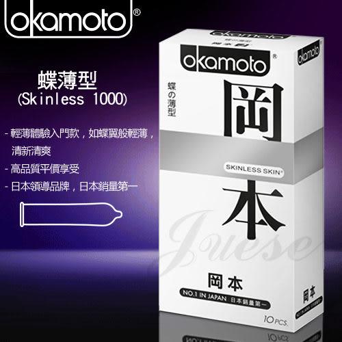《蘇菲雅情趣用品》OKAMOTO 日本岡本‧Skinless Skin 蝶薄型保險套 10片裝