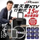 震天雷15吋專業舞台版-拉桿式行動KTV藍牙音響 J-102-15-PRO 支援手機/平板/USB/Micro SD/3.5mm