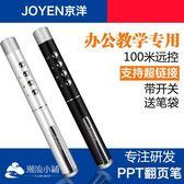 JOYEN 京洋JY200 ppt激光翻頁筆投影遙控筆電子筆教鞭 潮流小鋪