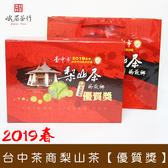 2019春 台灣中部地區優質茶評鑑 清香烏龍茶 優質獎 峨眉茶行