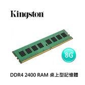 Kingston 金士頓 8G DDR4 2400 桌上型 記憶體 (KVR24N17S8/8)