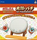 PS4-太鼓之達人 合奏咚咚咚 單鼓 專...
