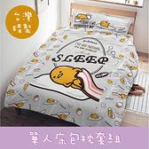 【蛋黃哥─無所事事】─單人床包組【床包+枕套*1】 正版授權 台灣製 *華閣床墊寢具*