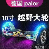 10寸兩輪電動體感扭扭車代步兒童成人雙輪智慧平衡車QM『櫻花小屋』
