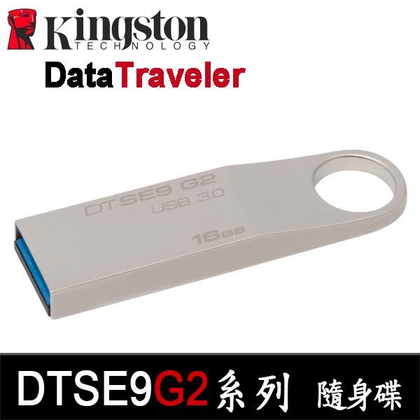 【有量有價】Kingston 金士頓 DataTraveler SE9 G2 16GB U3 金屬 高質感 隨身碟 (DTSE9G2/16G)