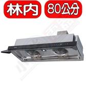 全省 林內【RH 8628 】隱藏式全直流變頻不鏽鋼80 公分排油煙機