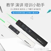 簡報器 LED屏專用綠光翻頁筆綠點無線PPT翻頁筆 簡報器 演示器 投影筆 DF 交換禮物