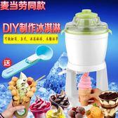 冰淇淋機炒冰 冰淇淋機 家用DIY兒童水果甜筒機全自動自制小型冰激凌機雪糕機  DF 城市科技