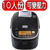 Panasonic國際牌【SR-PX184】10人份IH電子鍋