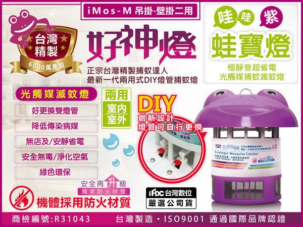 《 3C批發王 》台灣數位蛙寶燈 新一代捕蚊達人光觸媒捕蚊燈 雙燈管可自行更換 青蛙造型可愛風