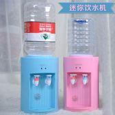 迷你型飲水機台式小型飲水器桌面迷你飲水機家用加熱送小桶 igo