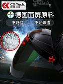 防護面罩電焊面罩防護焊工焊接焊帽氬弧焊紫外線面具眼鏡二保焊燒焊 聖誕交換禮物