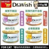 *WANG*【單罐】聖萊西Seeds惜時 Dr. wish愛貓調整配方 貓罐系列 85克/罐 四種口味