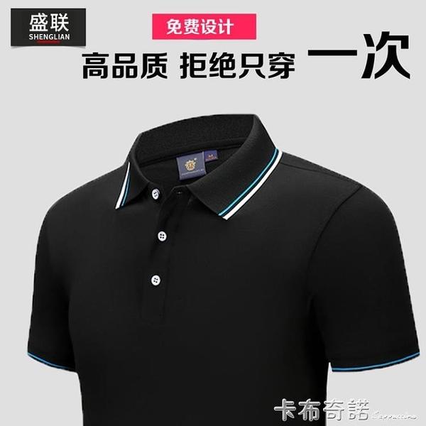 男女翻領POLO衫T恤工作服定制DIY工衣廣告文化衫訂做短袖印字LOGO 卡布奇諾