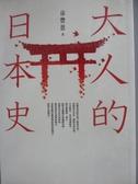 【書寶二手書T5/歷史_AQH】大人的日本史_涂豐恩
