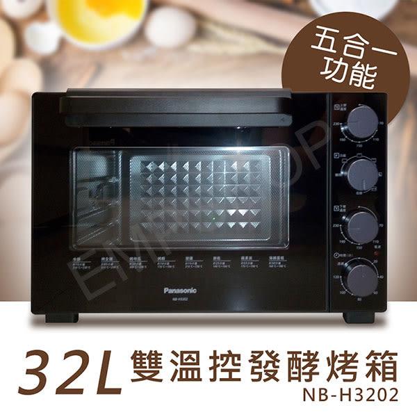 【國際牌Panasonic】32L雙溫控發酵烤箱 NB-H3202
