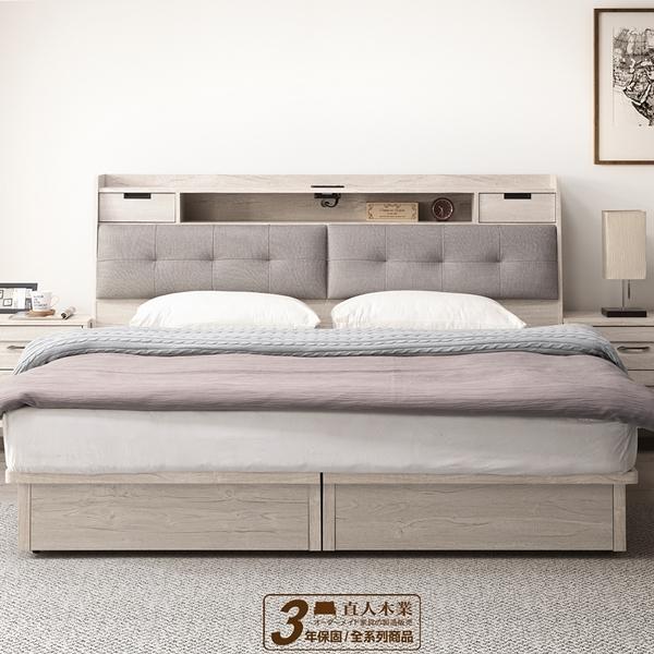 日本直人木業-COUNTRY日式鄉村風四抽5尺收納床組(左右側各一抽、床尾2抽)