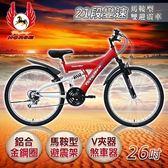 《飛馬》26吋21段變速馬鞍型雙避震車-紅/白(526-52-3)
