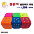 MIT PU運動商品系列 MG大骰子15...