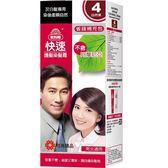 美吾髮快速染髮霜-4號自然栗補充包(40g+40g不含髮梳)