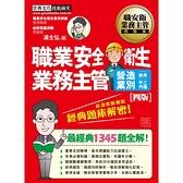 職業安全衛生業務主管(經典題庫解密(營造業別適用))(增修訂4版)
