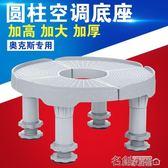底座 圓柱空調底座托架立式柜機圓形支架排水墊高腳架不銹鋼架子 名創家居館igo