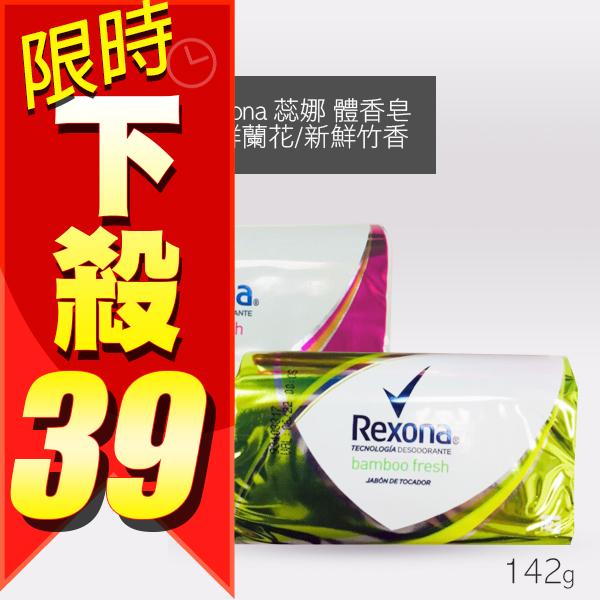 Rexona 蕊娜 體香皂 142g 新鮮蘭花/新鮮竹香 兩款可選 沐浴皂 香水皂【YES 美妝】