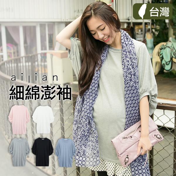 台灣製 孕婦裝 素面飛鼠袖雙口袋上衣 愛戀小媽咪
