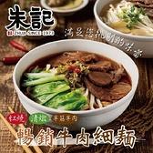【南紡購物中心】《朱記餡餅粥店》暢銷牛肉細麵組(紅燒+清湯+半筋半肉)(各一盒)